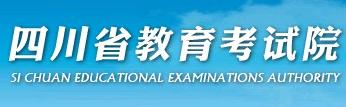 名称:四川省教育考试院 描述:四川省教育考试院