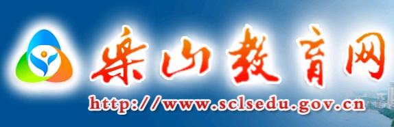 名称:乐山教育网 描述:乐山教育网