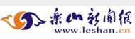 名称:乐山新闻网 描述:乐山新闻网