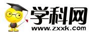 名称:中学学科网 描述:中学学科网
