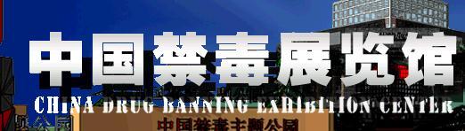 名称:中国禁毒展览馆 描述:
